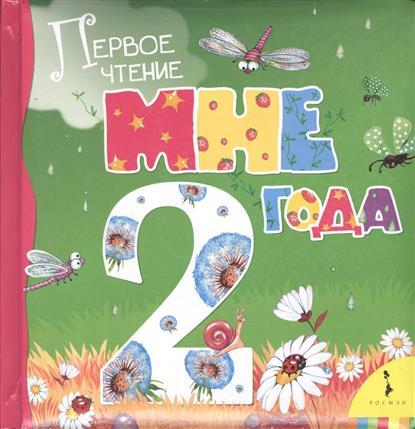 Дружинина М.: Мне 2 года