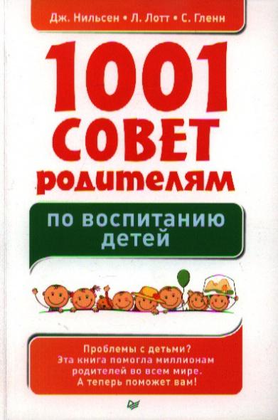 Нильсен Д., Лотт Л., Гленн С. 1001 совет родителям по воспитанию детей  1001 совет по обустройству компьютера cd
