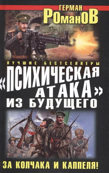 Романов Г. Психическая атака из будущего. За Колчака и Каппеля! кордщетка атака 26588