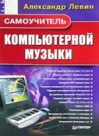 Левин А. Самоучитель компьютерной музыки левин а работа на ноутбуке самоучитель левина в цвете