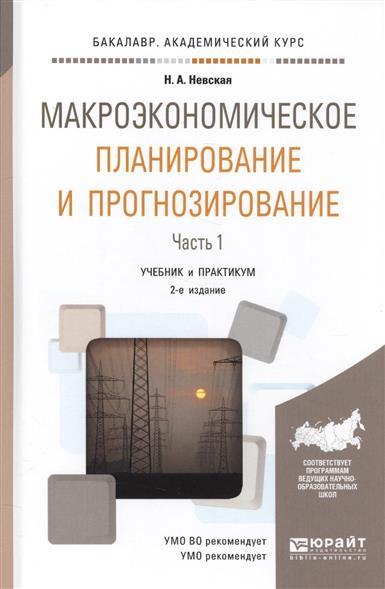 Невская Н. Макроэкономическое планирование и прогнозирование. Часть 1. Учебник и практикум