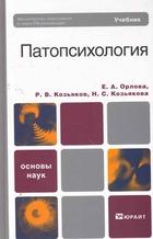 Патопсихология Учебник