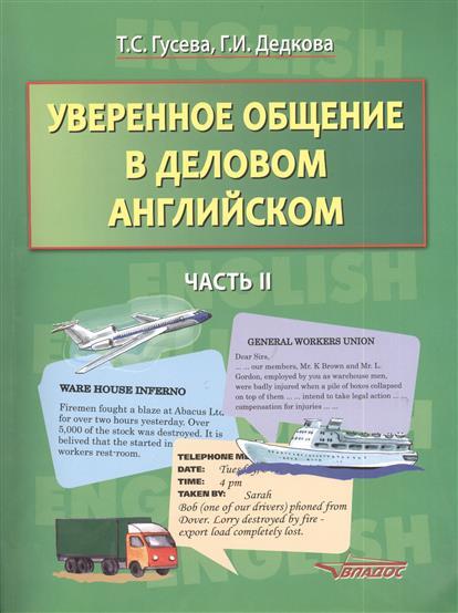 Гусева Т., Дедкова Г. Уверенное общение в деловом английском. Часть II v 380 ii