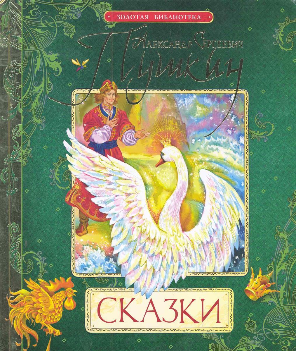 Пушкин А. Пушкин Сказки ISBN: 9785353054719 а с пушкин сказки