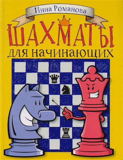 Романова И. Шахматы для начинающих питер шахматы для начинающих cd с тренировочной программой