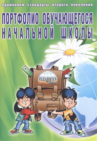 Портфолио обучающегося начальной школы (книга+папка)