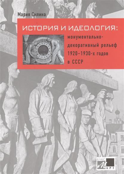 Силина М. История и идеология. Монументально-декоративный рельеф 1920-1930-х годов в СССР