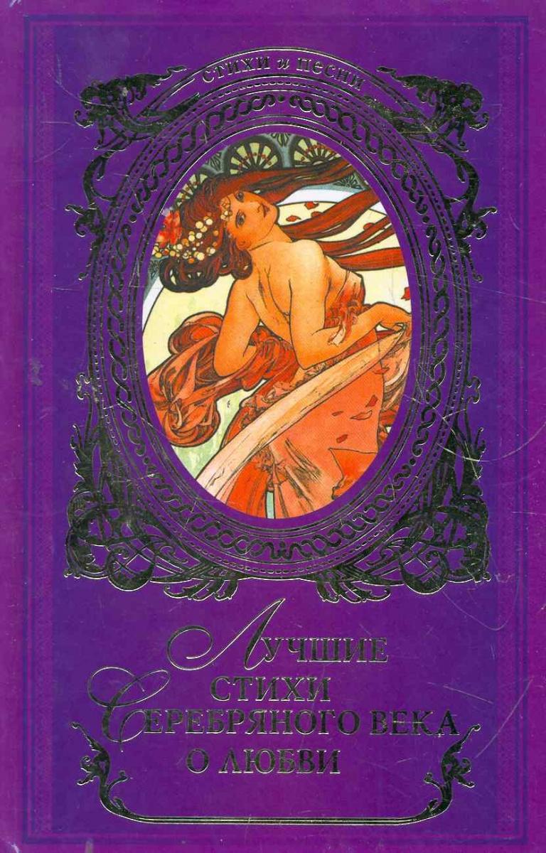 Лучшие стихи Серебряного века о любви
