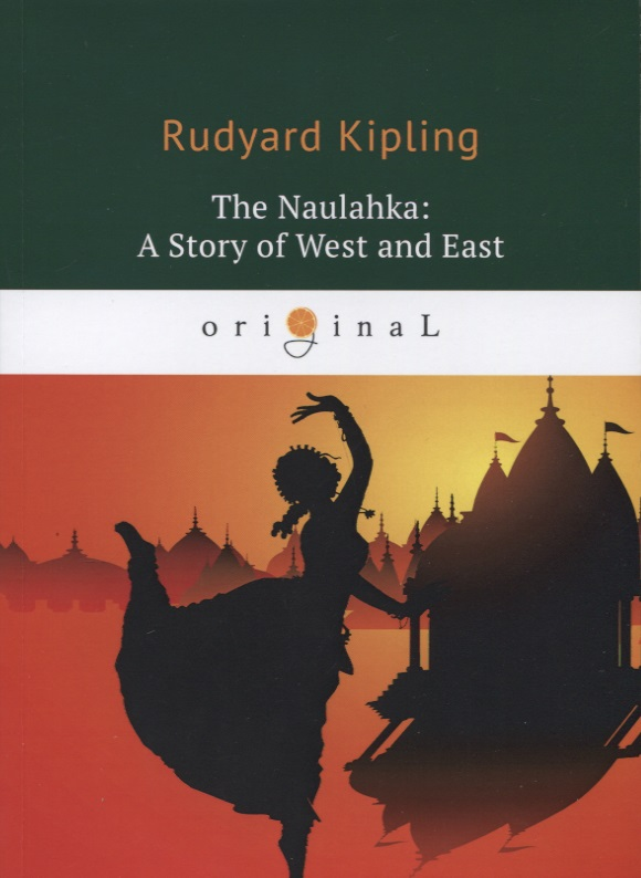 Kipling R. The Naulahka: A Story of West and East kipling r under the diodars page 3