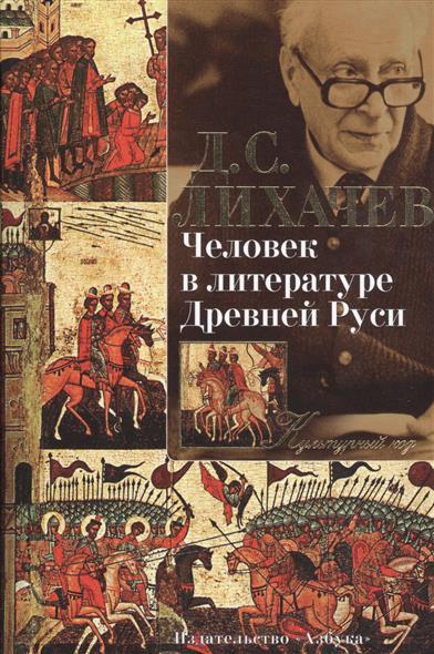 Лихачев Д. Человек в литературе Древней Руси лихачев д воспоминания