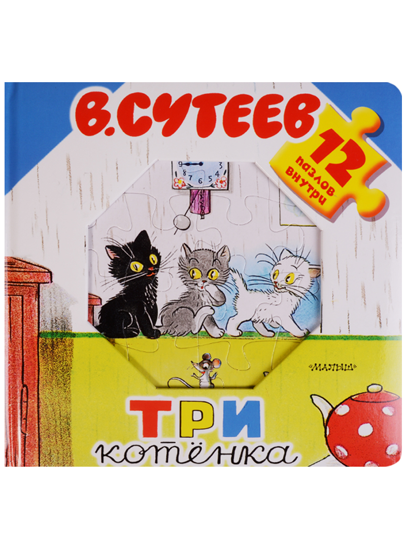 Сутеев В. Три котенка. Пазл внутри ISBN: 9785179827337 в сутеев три котенка книжка игрушка с пазлами
