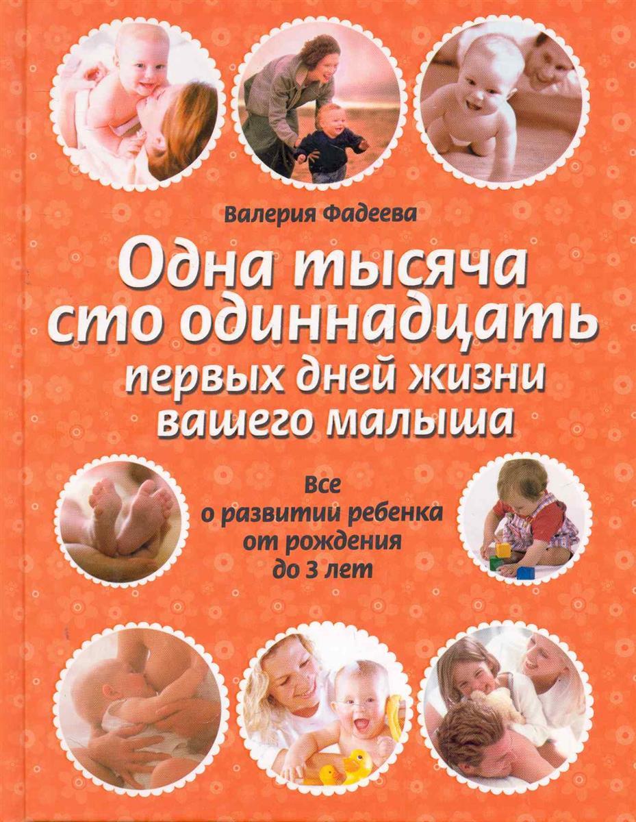 Фадеева В. Одна тысяча сто одиннадцать первых дней жизни вашего малыша... а прециози тысяча и одна ночь синдбад мореход сказки