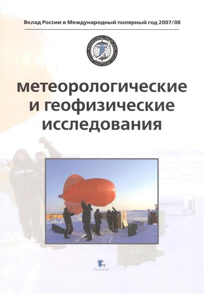 Метеорологические и геофизические исследования. Meteorological and geophysical researches
