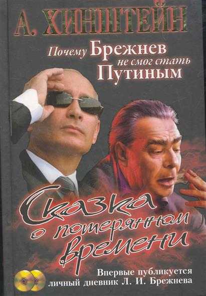 Сказка о потерянном времени Почему Брежнев не смог стать Путиным от Читай-город