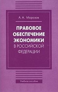Правовое обеспечение экономики в РФ