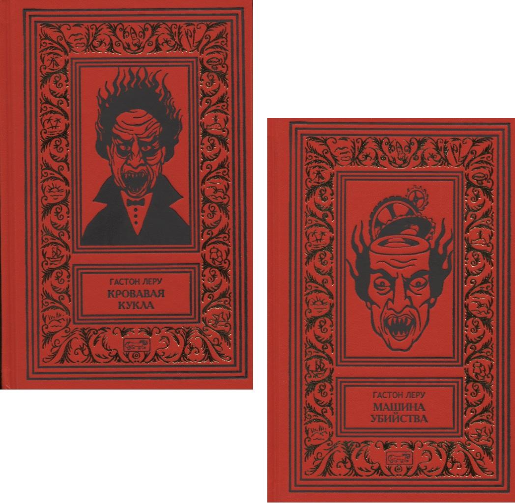 Леру Г. Кровавая кукла. Машина убийства (комплект из 2 книг) робертс г шантарам комплект из 2 книг
