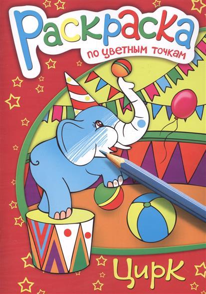 Цирк. Раскраска по цветным точкам