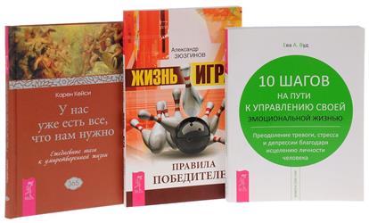 Жизнь - игра + 10 шагов + У нас уже есть все (комплект из 3 книг)