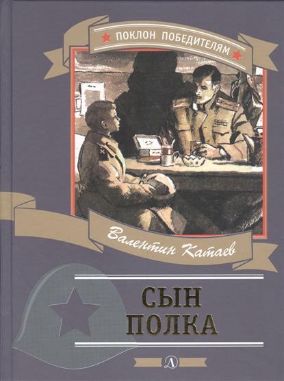 Катаев В. Сын полка. Повесть валентин катаев сын полка