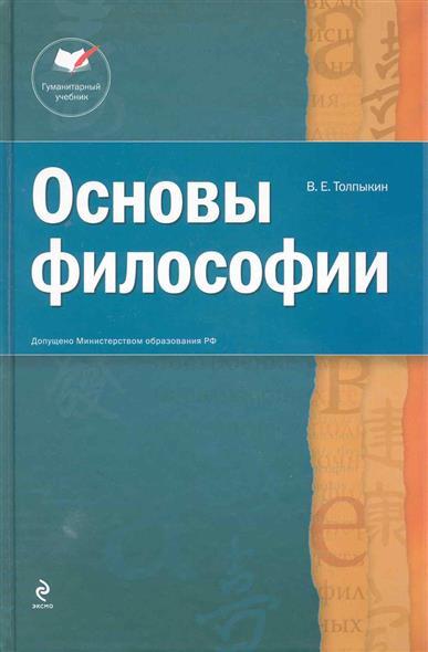 Толпыкин В. Основы философии Уч. пос. дмитриева е физика в примерах и задачах уч пос