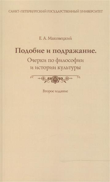 Подобие и подражание. Очерки по философии и истории культуры. Второе издание