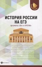 История России на ЕГЭ. Аргументы