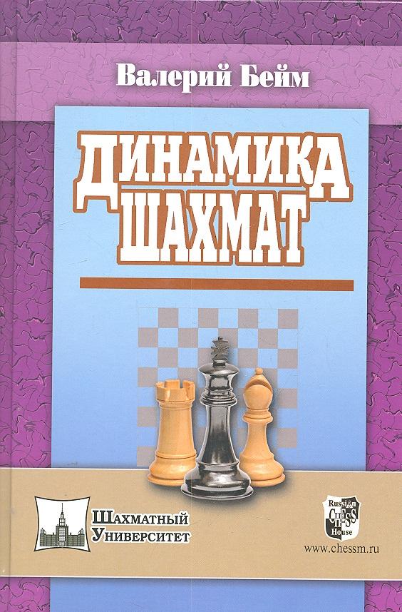 Бейм В. Динамика шахмат