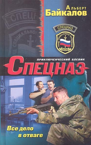 Байкалов А.: Все дело в отваге