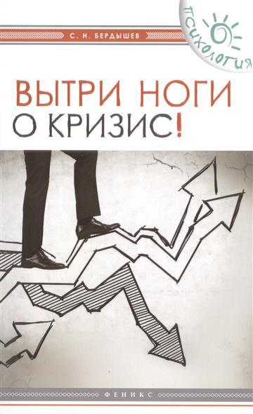 Бердышев С. Вытри ноги о кризис! бердышев с капитальные вложения и стр во осн средств для собств нужд