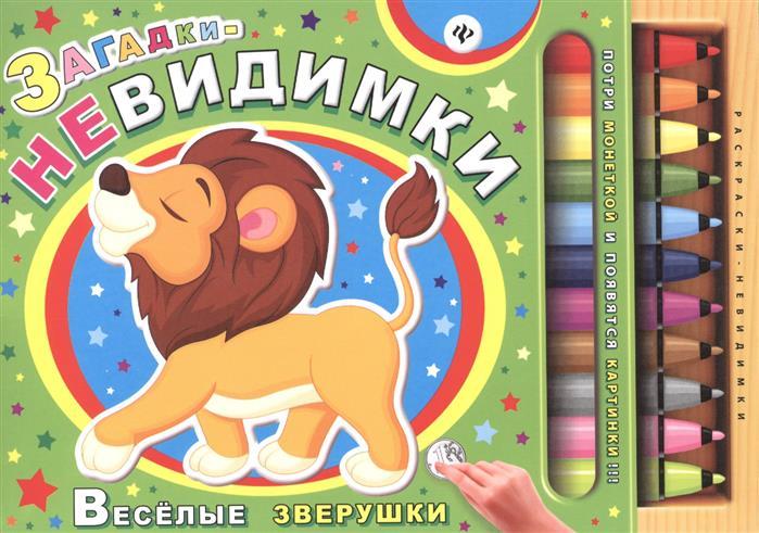 Гордиенко С. Загадки-невидимки. Веселые зверушки феникс премьер загадки невидимки волшебное королевство