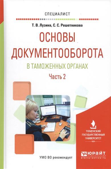 Основы документооборота в таможенных органах. Часть 2. Учебное пособие