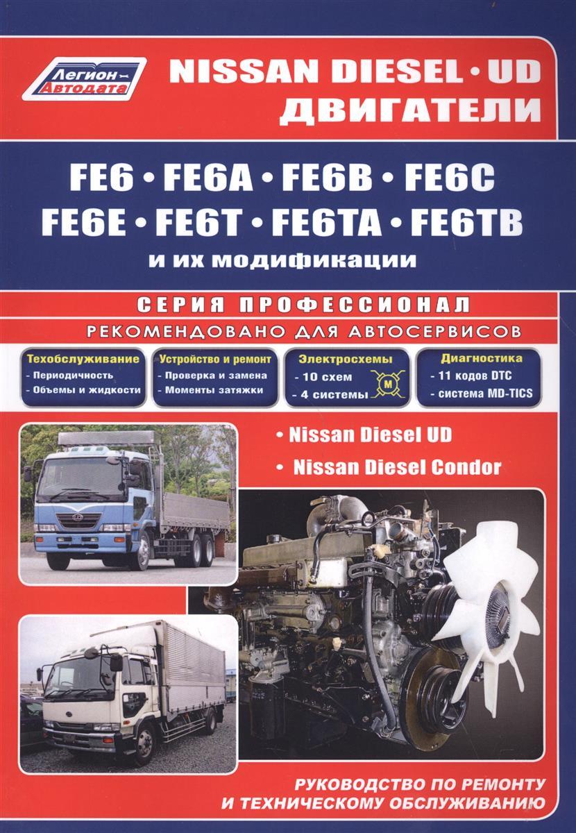 Nissan Diesel двигатели FE6, FE6A, FE6B, FE6C, FE6E, FE6T, FE6TA, FE6TB. Ремонт.Диагностика.ТО