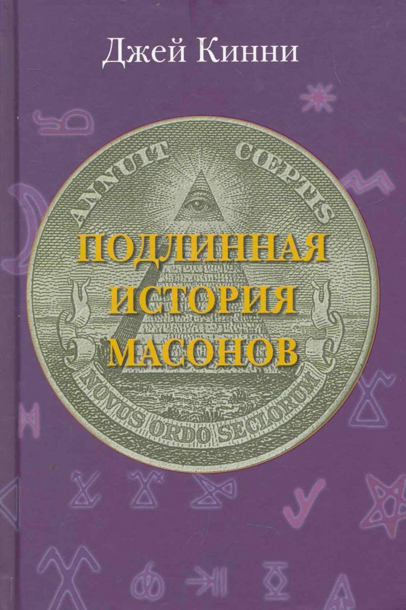 Кинни Дж. Подлинная история масонов рейчел с подлинная история земли