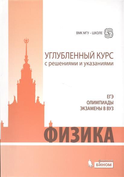 Вишнякова Е.: Физика. Углубленный курс с решениями и указаниями. ЕГЭ, олимпиады, экзамены в вуз