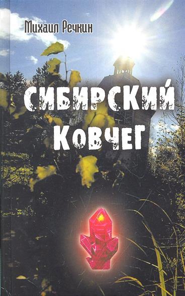Сибирский ковчег