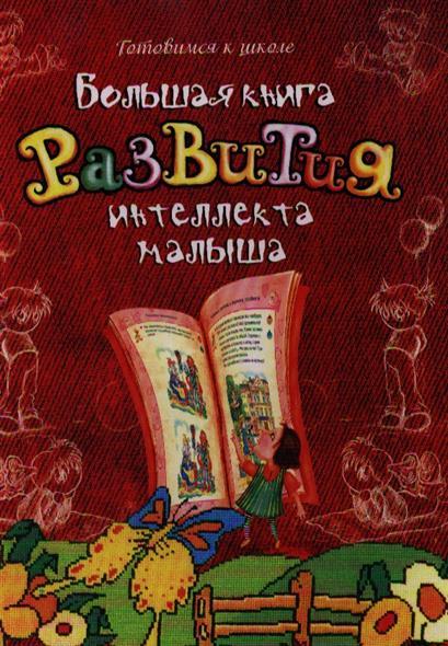 Большая книга развития интеллекта малыша
