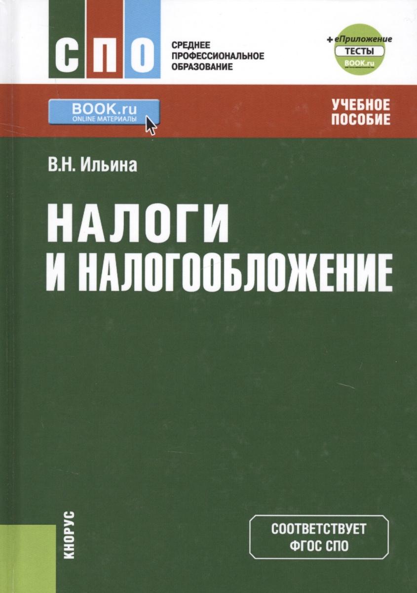 Ильина В.: Налоги и налогообложение. Учебное пособие + еПриложение: тесты