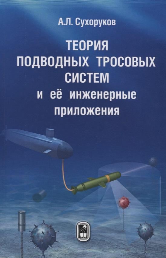 Теория подводных тросовых систем и её инженерные приложения