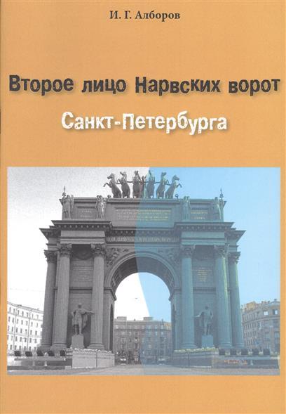 Второе лицо Нарвских ворот Санкт-Петербурга