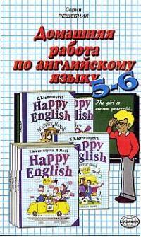 ДР по англ. языку 5-6 кл