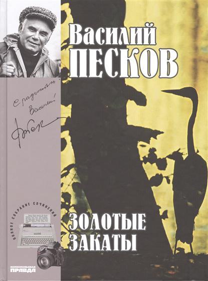 Песков В. Полное собрание сочинений. Том 20. 1996-1998. Золотые закаты
