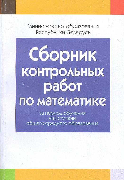 математике работ на 1 ступени сборник обучения по контрольных решебник