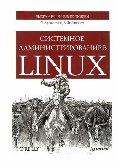 Адельштайн Т., Любанович Б. Системное администрирование в Linux роберт лав linux системное программирование