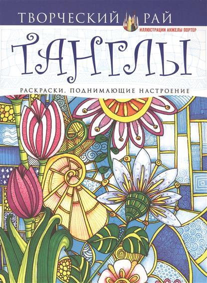Портер А. (худ.) Танглы. Раскраски, поднимающие настроение цветы раскраски поднимающие настроение