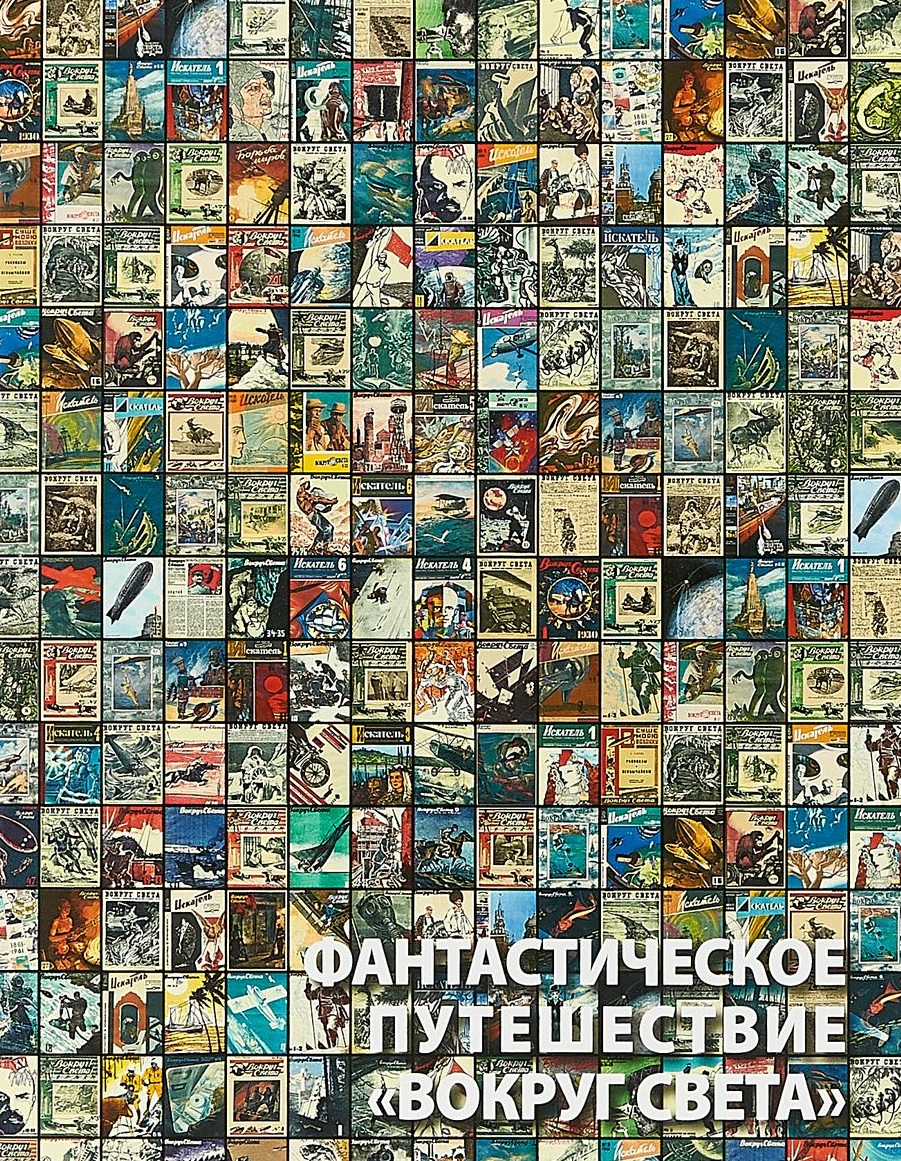 Караваев А. Фантастическое путешествие «Вокруг света» ISBN: 9785984242196 аст пресс путешествие вокруг света рисуем животных