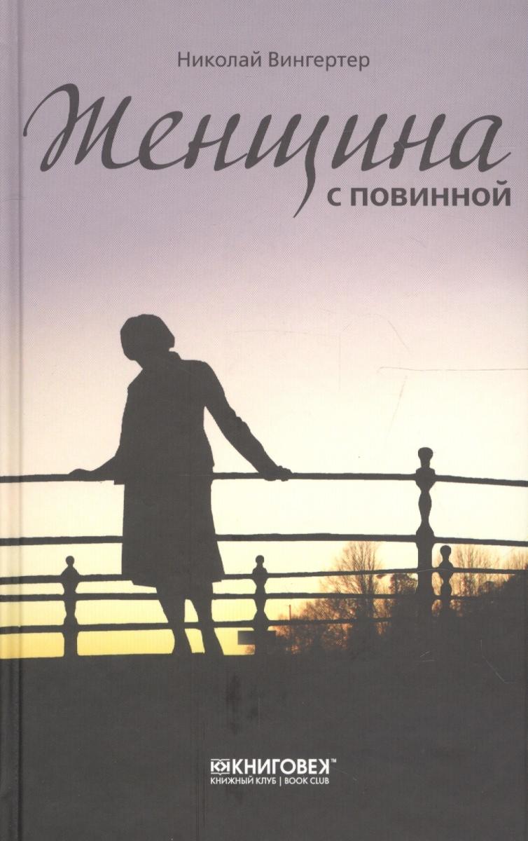 Вингертер Н. Женщина с повинной. Рассказы ISBN: 9785422403257 берберова н н аудиокн берберова железная женщина
