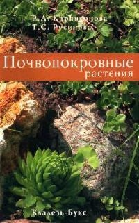 Почвокровные растения