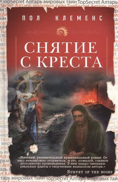 Клеменс П. Снятие с креста