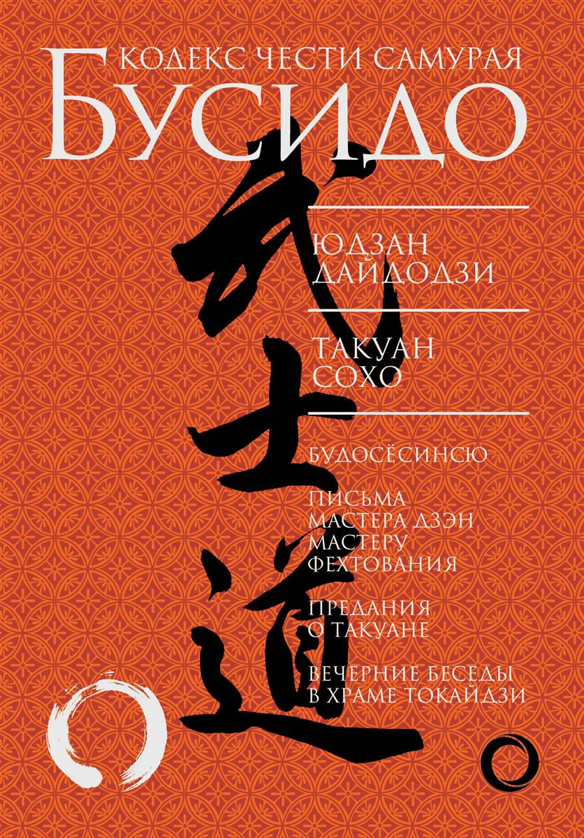 Юдзан Дайдодзи Бусидо. Кодекс чести самурая