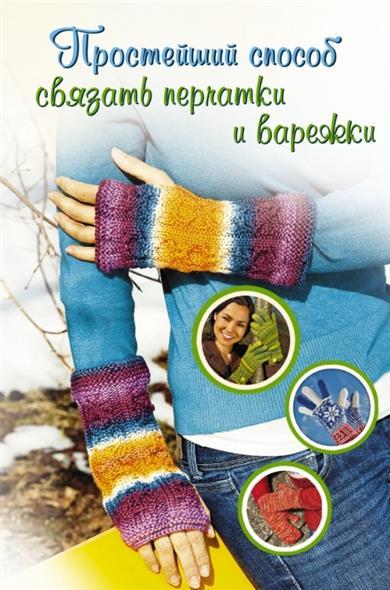 Простейший способ связать перчатки и варежки